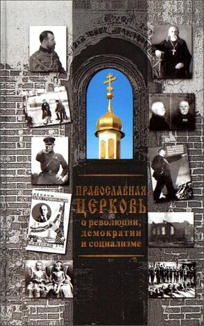 Православная Церковь о революции