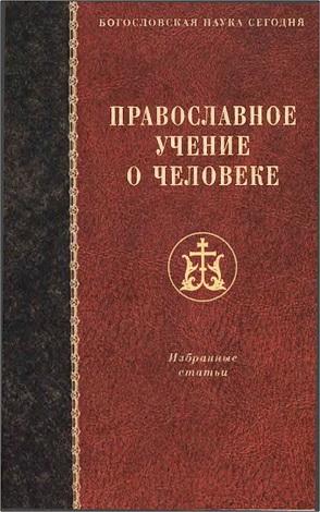 Православное учение о человеке - Избранные статьи