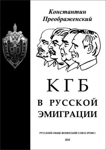 КГБ в русской эмиграции - Константин Преображенский