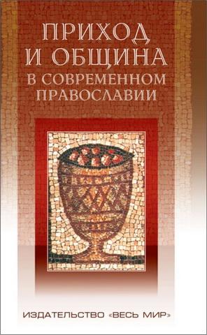 Приход и община в современном православии