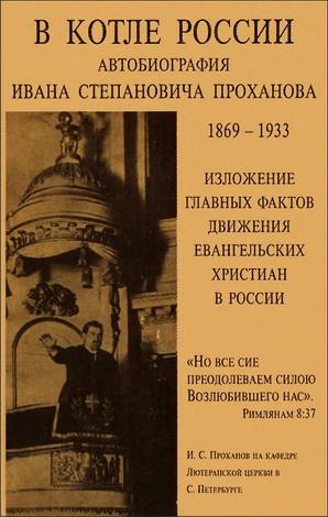 Иван Степанович Проханов - В котле России 1869-1933