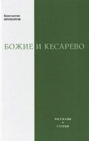 Константин Прохоров - Божие и кесарево