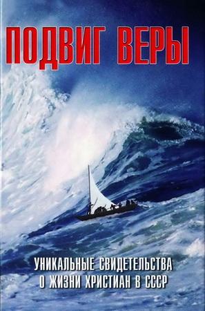 Константин Прохоров - Подвиг веры - уникальные свидетельства о жизни христиан в СССР