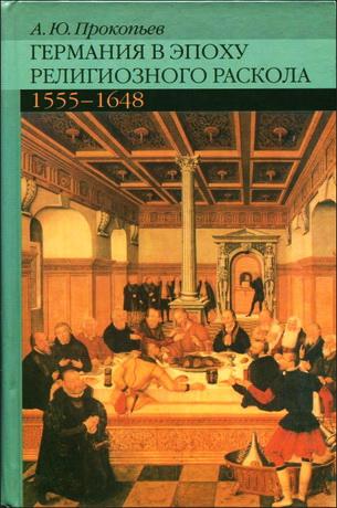 Андрей Юрьевич Прокопьев - Германия в эпоху религиозного раскола - 1555-1648