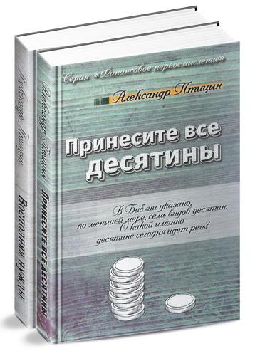 Александр Птицын - Принесите все десятины