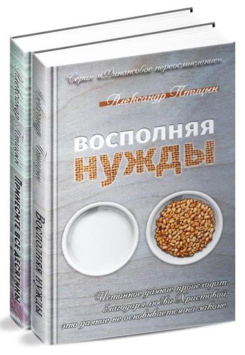 Александр Птицын - Восполняя нужды