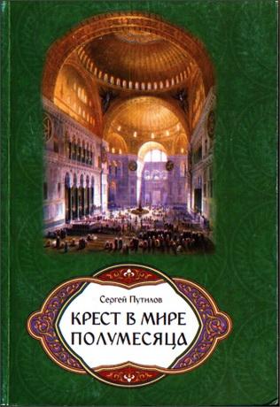 Сергей Путилов - Крест в мире полумесяца