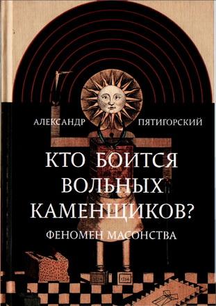 Александр Пятигорский – Кто боится вольных каменщиков? Феномен масонства