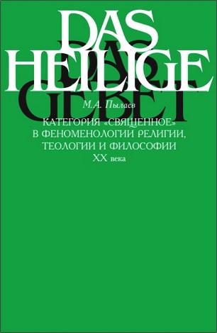 Пылаев Максим - Категория «священное» в феноменологии религии, теологии и философии ХХ века