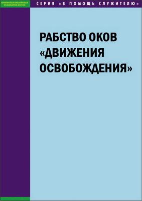 """Рабство оков """"движения освобождения"""" - исследование учения и метода Нила Т. Андерсона"""