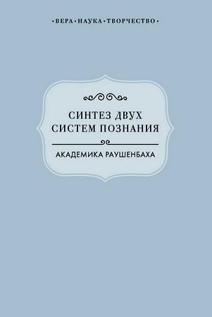 Синтез двух систем познания - Борис Раушенбах