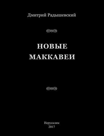 Дмитрий Радышевский - Новые Маккавеи