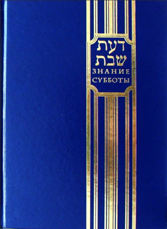 Рав Эуд Раковский (Авицедек) - Знание Субботы - Сотворение семи