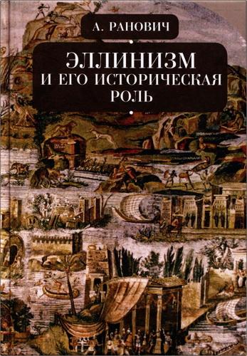 Ранович Абрам Борисович  - Эллинизм и его историческая роль