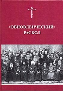Обновленческий раскол - Материалы для церковно-исторической и канонической характеристики
