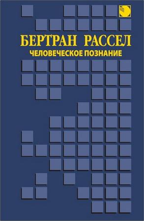 Бертран Рассел - Человеческое познание: Его сфера и границы