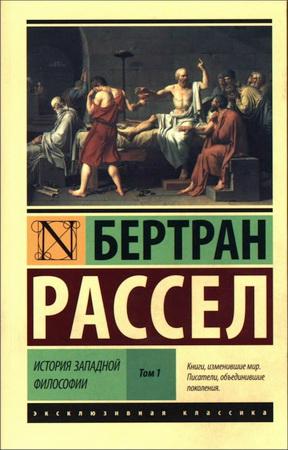 Рассел - История западной философии