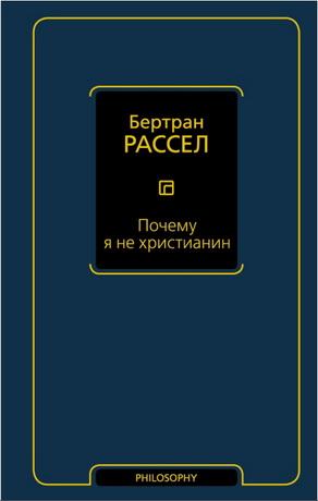 Бертран Рассел - Почему я не христианин (сборник)