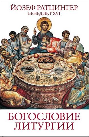 Ратцингер Йозеф - Богословие литургии