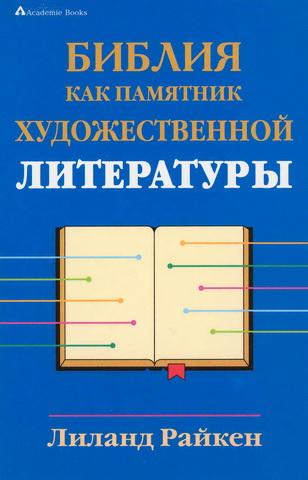 Библия как памятник художественной литературы - Лиланд Райкен