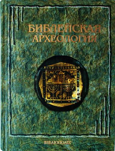 Эрнест Райт — Библейская археология