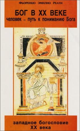 Бог в XX веке - Флоренцо Реати