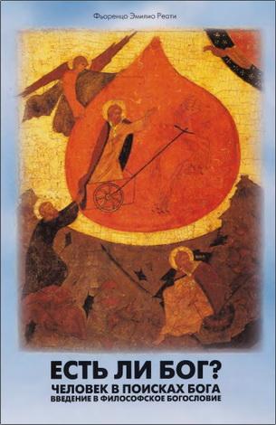 Фьоренцо Реати - Есть ли Бог? Человек в поисках Бога. Введение в философскую теологию