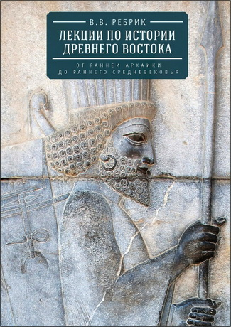 Виктор Васильевич Ребрик – Лекции по истории Древнего Востока: от ранней архаики до раннего средневековья