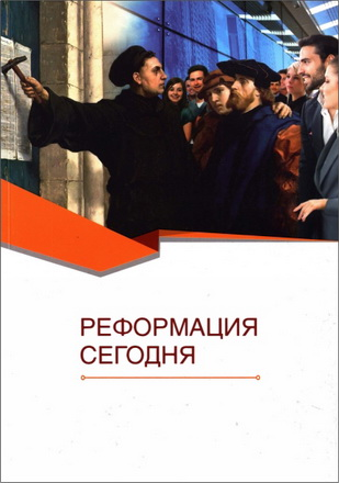 Реформация сегодня - Сборник статей