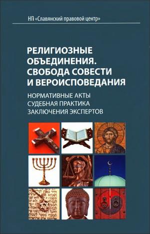 Религиозные объединения - Свобода совести и вероисповедания