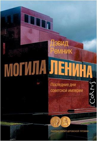 Ремник - Могила Ленина - Последние дни советской империи