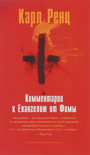 Карл Ренц - Комментарии к евангелию от Фомы