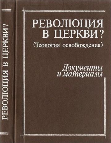 Революция в церкви? (Теология освобождения): Документы и материалы