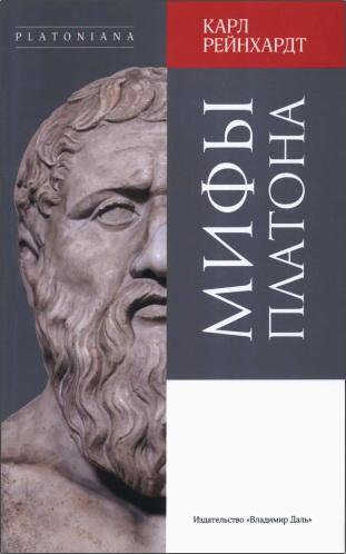 Карл Рейнхардт - Мифы Платона