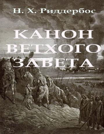 Херман Николас Риддербос - Канон Ветхого Завета
