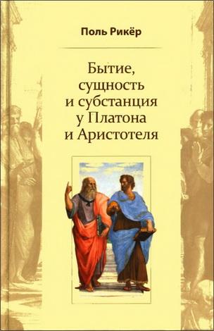Рикёр Поль - Бытие, сущность и субстанция у Платона и Аристотеля