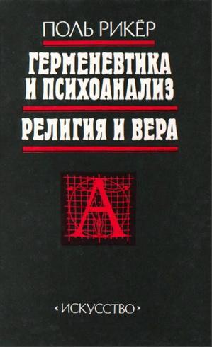 Рикёр Поль - Герменевтика и психоанализ. Религия и вера