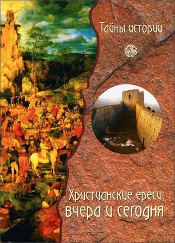Христианские ереси вчера и сегодня - Рипарелли