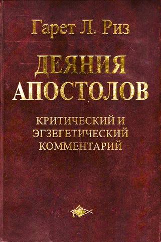 Гарет Л. Риз - Критический и эгзегетический комментарий - Деяния Апостолов