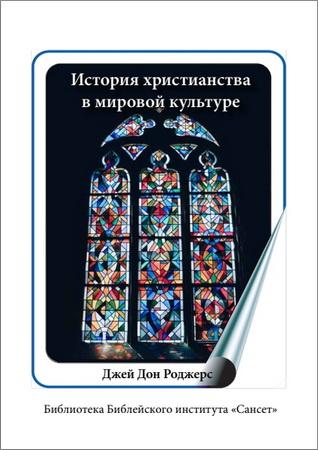 Роджерс - История христианства в мировой культуре