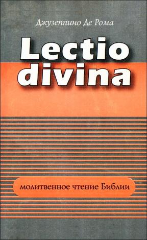 Молитвенное чтение Библии. Lectio divina Джузеппино Де Рома