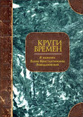 Круги времен: В память Елены Константиновны Ромодановской