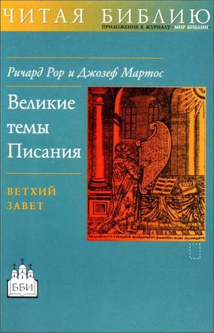 Pop - Мартос - Великие темы Писания - Ветхий Завет