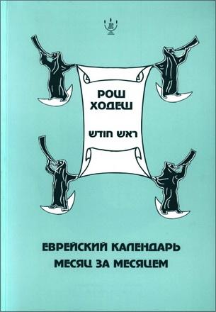 Рош Ходеш - Месяц Нисан