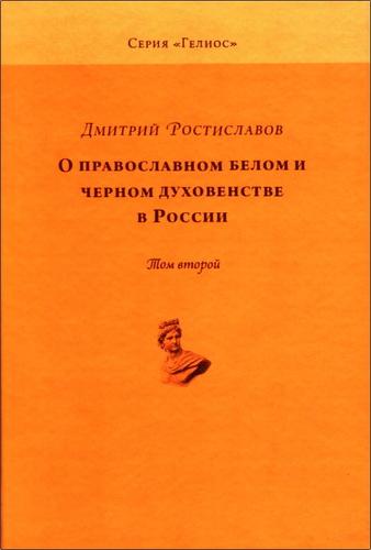 Дмитрий Иванович Ростиславов - О православном белом и черном духовенстве в России
