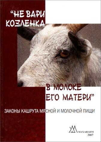 Эhуд Розенберг - Не вари козленка в молоке его матери - Законы кашрута мясной и молочной пищи