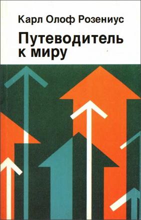 Карл Олоф Розениус -  Путеводитель к миру