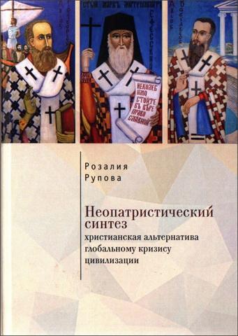 Розалия Моисеевна Рупова - Неопатристический синтез: христианская альтернатива глобальному кризису цивилизации
