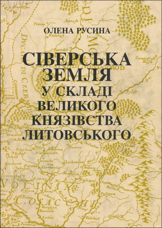 Олена Русина - Сіверська земля у складі Великого князівства Литовського