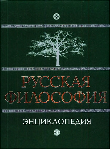 Русская философия - Энциклопедия
